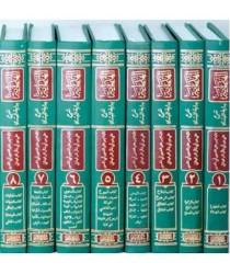Al Hedaya Sharah Bedaya 8 Vols