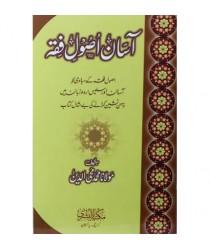 Asaan Usul-e-Fiqah
