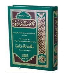 Mukhtasar Al Qudoori
