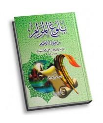 Bulugh al-Maram min Adillat al-Ahkam