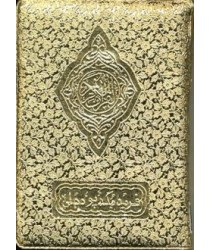Al-Quran in Golden Zip Case (119 GOLD)