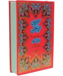 Kanzul Iman. Quran with urdu Translation. 22-A