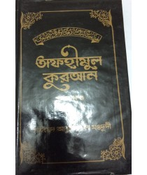 Tafhimul Quran