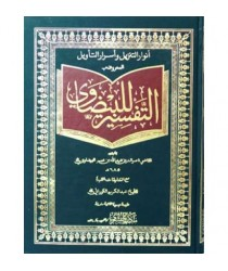 Tafseer-e-Bedawi