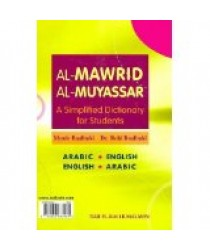 Al-Mawrid Al-Muyassar Arabic-English and English-Arabic Dictionary
