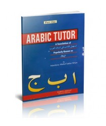 Arabic Tutor Part 1