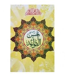 Ahsan al-Qawaid