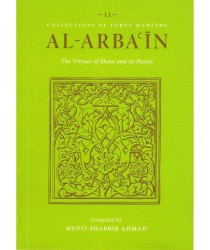 Al-Arba'in on The Virtues of Sham and its People
