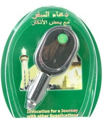 Car Travel Prayer Dua Digital Cigarette Lighter Adaptor