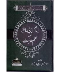 Imam Ibn Majah aur Ilm-e-Hadith